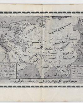 PAN-TURKISM / JEDDA IMPRINT: حقائق عن التركستان المسلمة  [Facts about Muslim Turkestan]