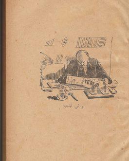 COMMUNISM IN UZBEKISTAN / LENIN: مللييهت مهسئهلهسي [Milliyet Meselesi / национальный вопрос / National Question]