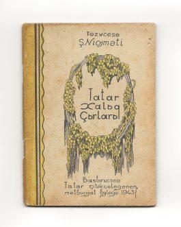 TATAR PRINTING IN THE NAZI POW CAMPS / ANTI-SOVIET PROPAGANDA / WWII: Tatar Xalьq Çьrlarь  [Tatar chalyq čyrlary / Tatar National Poems]