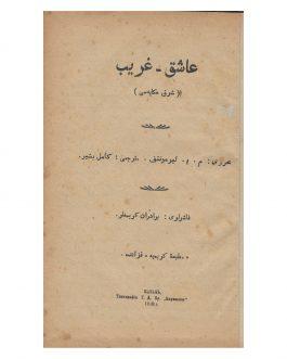 KAZAN 1918 IMPRINT / TATAR PRINTING: عاشق غريب شرق حكايه سى [Aşık Kerib. Şark hakayası / Ashik Kerib. The Eastern Tale]