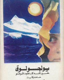 TURKMEN AUTHORS IN IRAQ: يولجولوق السفر. شعرباللغة التركمانية [Yolculuk / Travel. Poetry in Turkmen Language]
