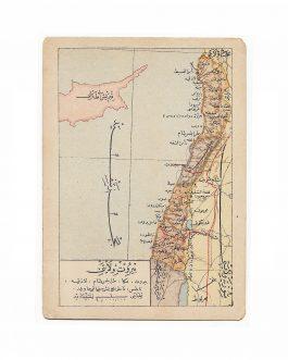 BEIRUT / LEBANON: بيروت ولايتى [Beirut Vilayeti]