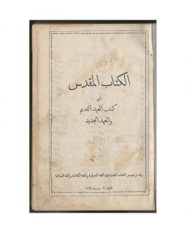 BEIRUT IMPRINT / BIBLE / AMERICAN MISSION PRESS: الكتاب المقدس اي كتب العهد القديم والعهد الجديد [The Bible. That is the books of the Old Testament and the New Testament]