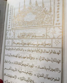LITHOGRAPH IN GOLD / ALAOUITE DYNASTY, MOROCCO: هذه مرثية الشريف مولاى احمد بن المرحوم سلطان المغرب مولاى عبد الرحمن الشريف [This is an Elegy for Sharif Moulay Ahmad, the Son of the Late Sultan of Morocco Moulay Abd al-Rahman Sharif …]