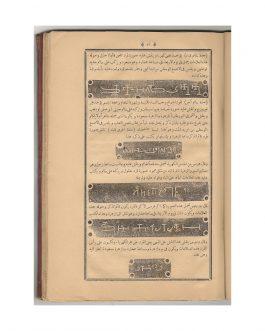 BAHNAME / MEDICO-EROTIC TREATISE / MECCA IMPRINT: كتاب رجوع الشيخ الى صباه في القوة على الباه