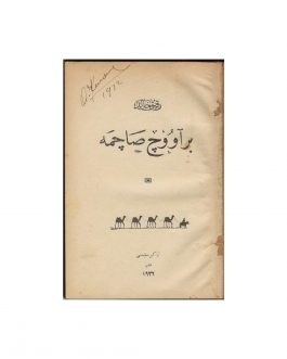 ALEPPO PRINTING – FIRST EDITIONS: بر آووچ صاچمه [Bir Avuç Saçma / A Bunch of Nonsense]