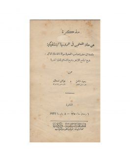INDEPENDENCE OF THE NORTH CAUCASUS AND IDEL-URAL STATE / ANTI-BOLSHEVIK PROPAGANDA / CAIRO IMPRINT: مذكرة عن حالة المسلمين في الروسيا البلشفيكية