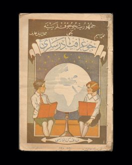 GEOGRAPHY BOOK / CHILDREN'S EDUCATION: جمهوريت چوجوقلرينه يكى جوغرافيا درسلرى  [Republic Lesions in the New Geography for Children]
