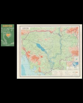 CAMBODIA – SOVIET CARTOGRAPHY: Кампучия [Kampučija]