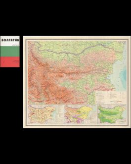 BULGARIA – SOVIET CARTOGRAPHY: Болгария [Bolgarija]