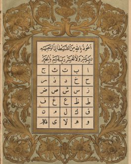 OTTOMAN ALEFBE / PRIMER FOR THE ARABIC SCRIPT: الفبا حزئى (title on the cover) / الفبا حزوى (title on the title page) [Primer]
