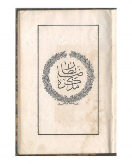 INCUNABLE OF OTTOMAN LITHOGRAPHY: مذكره ضابطان [Officer's Notes]
