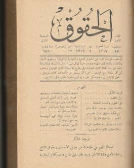 LAW IN ARABIC COUNTRIES AND THE OTTOMAN EMPIRE: حقوق الحقوق [Hukuk / Al-Hukuk – Huquq]