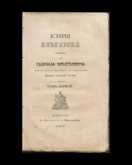 BULGARIAN PUBLICATION IN ISTANBUL: История блъгарска  [Bulgaian History]