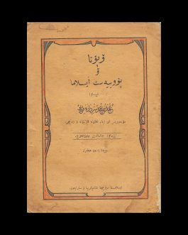 Arebica – Bosnian Language in Perso-Arabic Script: ۉپۉتا ۉ پۉوييه ست ايسلاما [Uputa u povijest Islama / Introduction to the History of Islam]