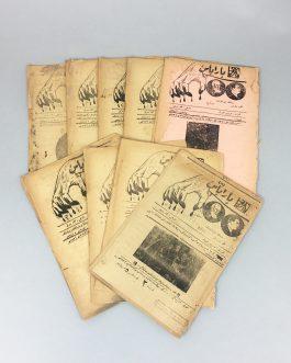 Ottoman Macabre Novels – Izmir Imprint / Ephemera / Silent Movies: باراباس [Barabas]