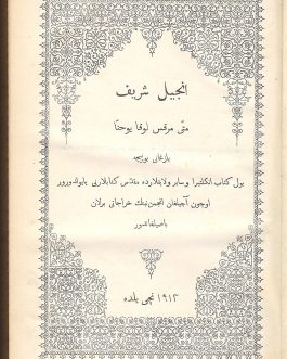 Gospels in Uzbek: انجيل شريف. متّى مرقس لوقا يوحنّا Uzbek-Turki Four Gospels – Translation of Ostroumoff & others