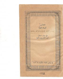 Jerusalem Imprint / English Missionary Press / Arabic Language: كتاب الصلاة العامّة   [Book of Common Prayer]