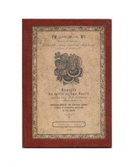 Gardening & Plants / Ottoman Empire: بيك بر چيچك مغازه سى. Magasin au mille et une fleurs