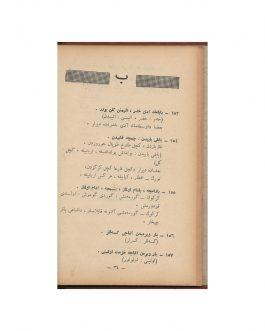 Iraq / Iraqi Turkmen Culture: كركوك اسكيلر سوزى  [Kerkük eskiler sözü / The Old Sayings of Kirkuk]