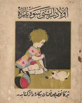TURKISH BOOK DESIGN:   اولادلرينى سوه نلره تبركاً تحضيص قك´لنان ببكلره راهء كتابدر