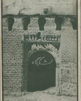 AFGHAN PRE-ISLAMIC ART: لشکر گاه / : مطالعات تاریخی، ادبی، هنری، باستان شناسی.