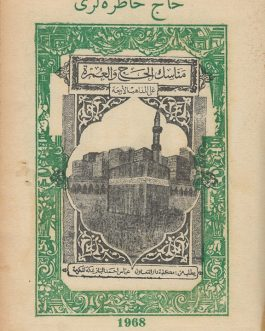 HAJJ / TATAR PRINTING IN FINLAND: حاج حاطره لرى [Hac hatıreleri / Memories of the Hajj]