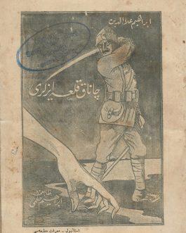 GALLIPOLI CAMPAIGN: چاناق قلعه ايزلرى  [Traces of Çanakkale: To the Eternal Heroes of the Suvla].