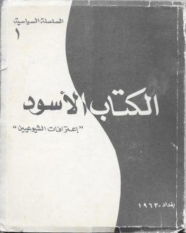 IRAQ / POLITICAL PROPAGANDA / ANTI-COMMUNISM: الكتاب الأسود : اعتراف الشيوعيين
