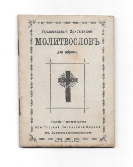 WHITE RUSSIAN PRINTING IN ISTANBUL: Православный Христіанскій Молитвословъ для мірянъ