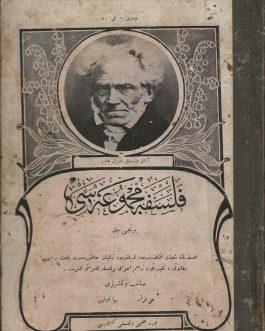 PHILISOPHY / OTTOMAN EMPIRE: فلسفه مجموعه سى [Felsefe Mecmuası. Birinci Cilt / Philiosophy Journal. First volume [All Published]]