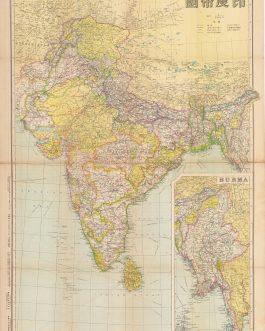 INDIA / BURMA: 國帝度印 [The British Raj].
