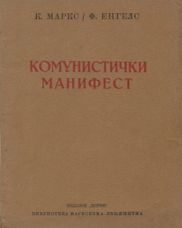 COMMUNIST MANIFESTO: Комунистички манифест
