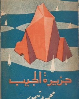 EGYPTIAN BOOK DESIGN / EGYPTIAN LITERATURE: جزيرة الجيب و مشاهد أخرى