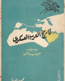 EARLY ISLAMIC WORLD: تاريخ العرب العسكرى  [Arab Military History]