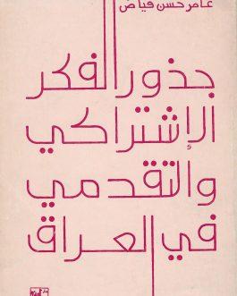 IRAQ / SOCIALISM: جخور الفكر الإشترا كي والتقدمي في العراق ١٩٢٠ ١٩٣٤
