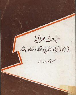 IRAQ / HISTORY OF BAGHDAD: مباحث عراقية في الجغرافية والتاريخ والآثار وخطط بغداد. القسم الثالث  [Iraqi Researches on Geography, History, Archeology and Maps of Baghdad. 3rd Part]