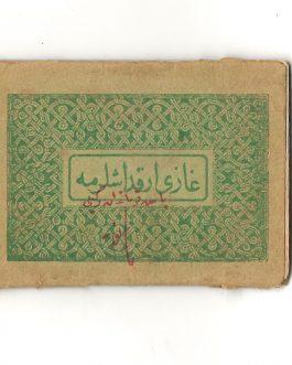 Quran / Gallipoli Campaign: غازى ارقداشلرمه [Gazi Arkadaşlarıma / To My Veteran Friends]