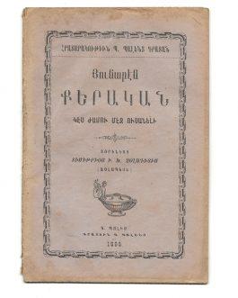 Karamanli Turkish / Hayhurum: Յունարէն քերական կէս ժամու մէջ ուսնելի [How to Learn Greek in 30 Minutes]