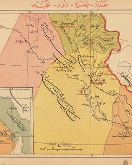 بغداد بصره زور نجد [Baghdad, Basra, Zor, Najd].