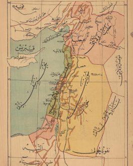 سوريه بيروت لبنان [Syria, Beirut, Lebanon]