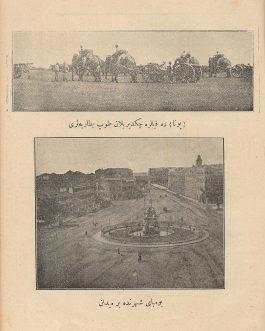 TRAVELOGUE / MIDDLE EAST & INDIA: سياحت ژورنالى. يستانبولسن بغداده و هندستانه من سنه ١٣٠٠ الى ١٣٠٤